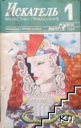 Искатель. Бр. 1 / 1989