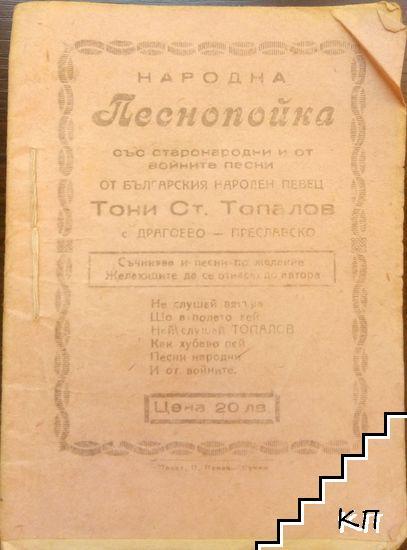 Народна песнопойка от старонародни песни от българския народен певец от с. Драгоево - Шуменско