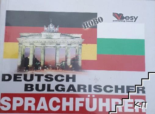 Немско-български разговорник / Deutsch-bulgarischer sprachführer