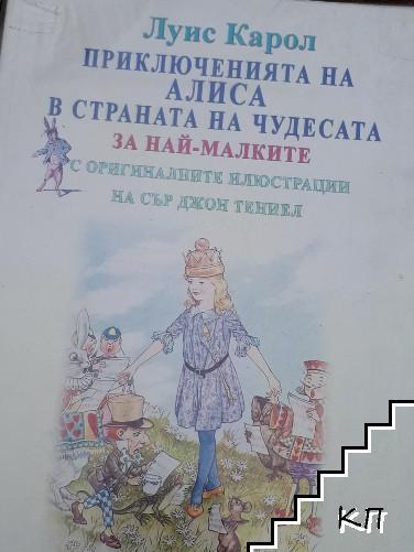 Приключенията на Алиса в страната на чудесата