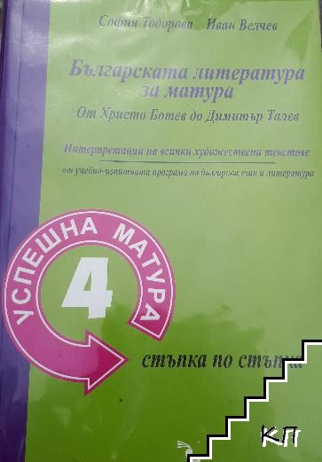 Българска литература за матура: От Христо Ботев до Димитър Талев