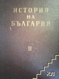 История на България в три тома. Том 2