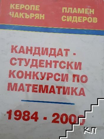 Кандидат-студентски конкурси по математика 1984-2000 г.