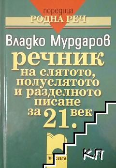Речник на слятото, полуслятото и разделното писане за 21. век
