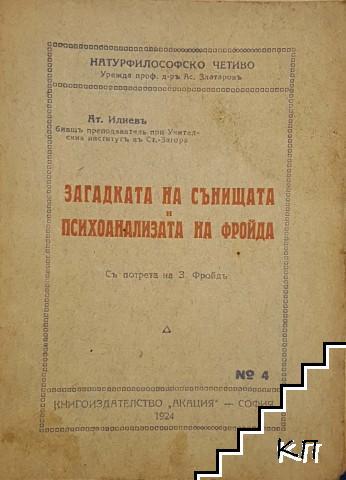 Загадката на сънищата и психоанализата на Фройда