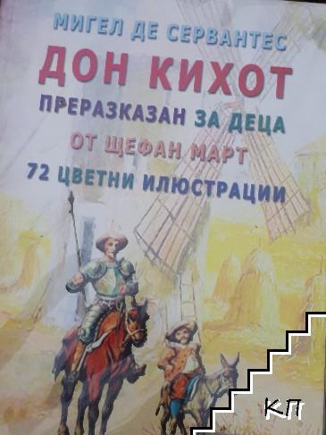 Дон Кихот, преразказан за деца от Щефан Март