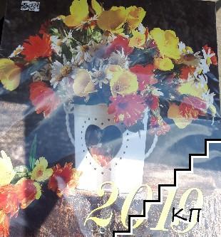 Календар на цветя, стенен