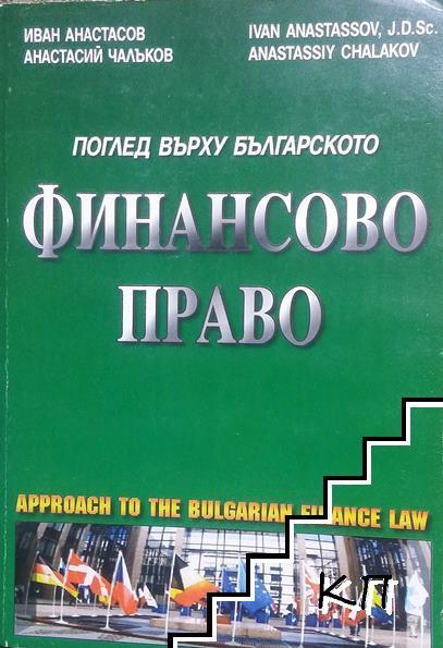 Поглед върху българското финансово право