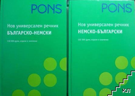 Нов универсален речник: Българско-английски / Нов универсален речник: Немско-български