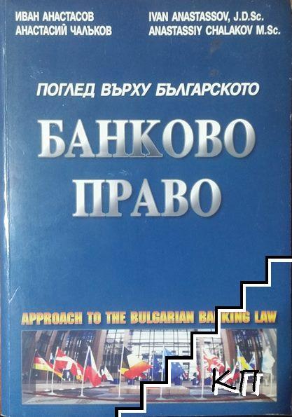 Поглед върху българското банково право