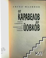 От Каравелов до Йовков (Допълнителна снимка 1)