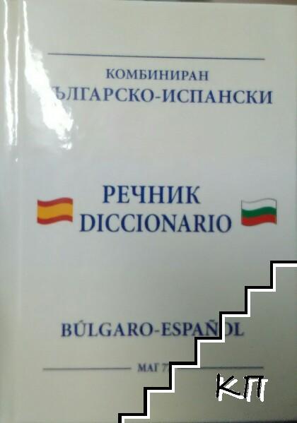 Комбиниран българско-испански речник / Комбиниран испанско-български речник