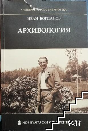 Архивология