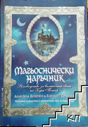 Магьоснически наръчник