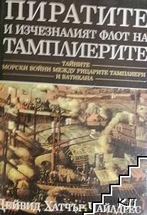 Пиратите и изчезналият флот на тамплиерите