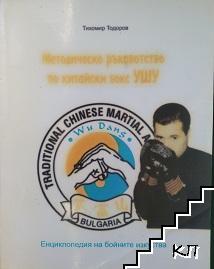 Методическо ръководство по китайски бокс УШУ