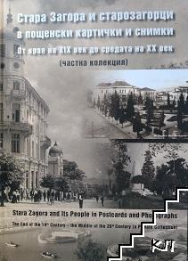 Стара Загора и старозагорци в пощенски картички и снимки от края на XIX век до средата на XX век