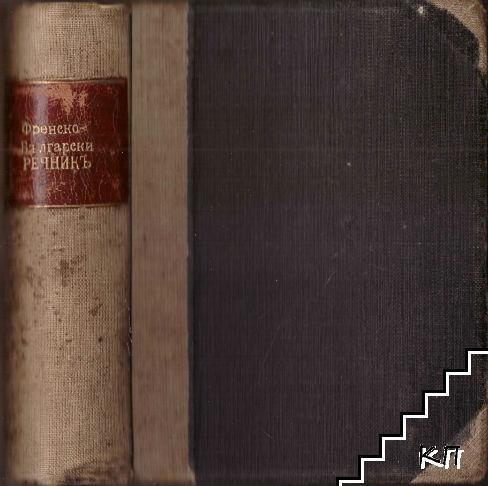 Френско-български речникъ