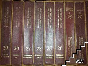 Большая советская энциклопедия в тридцати томах. Том 1-30