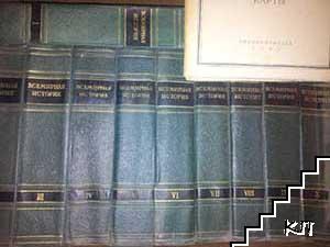 Всемирная история в десяти томах. Том 1-10