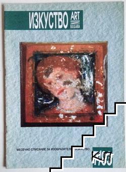 Изкуство / Art in Bulgaria. Бр. 7 / 1993