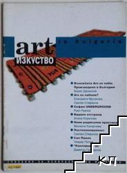 Изкуство / Art in Bulgaria. Бр. 42 / 1997