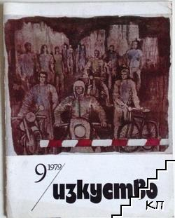 Изкуство. Бр. 9 / 1979
