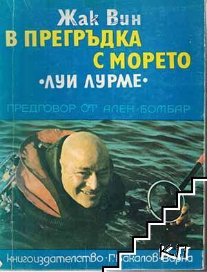 В прегръдка с морето (Луи Лурме)