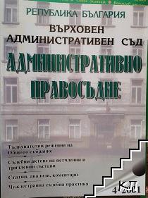 Административно правосъдие. Бр. 5 / 2001