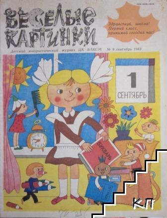 Весёлые картинки. Бр. 9 / 1983
