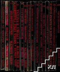 Агата Кристи. Комплект от 16 книги