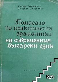 Помагало по практическа граматика на съвременния български език