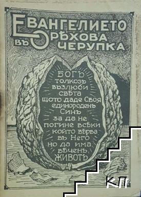 Евангелието въ орехова черупка