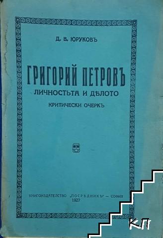 Григорий Петровъ: Личностьта и делото