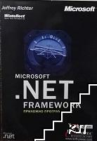 Microsoft .NET Framework. Приложно програмиране