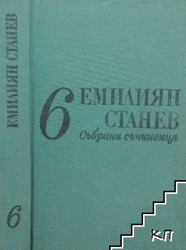 Събрани съчинения в седем тома. Том 6: Легенда за Сибин, преславския княз; Тихик и Назарий; Антихрист