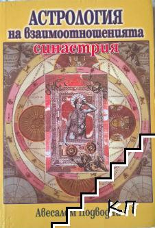 Астрология на взаимоотношенията: Синастрия