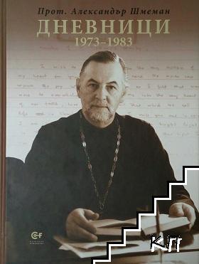 Дневници 1973-1983