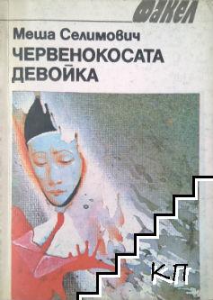 Червенокосата девойка