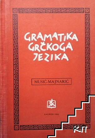 Gramatika grčkoga jezika