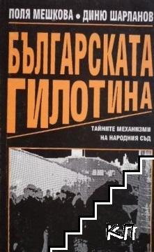 Българската гилотина
