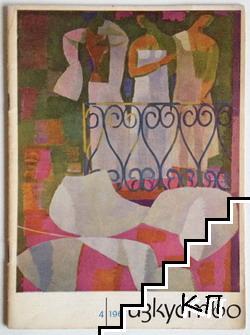 Изкуство. Бр. 4 / 1967