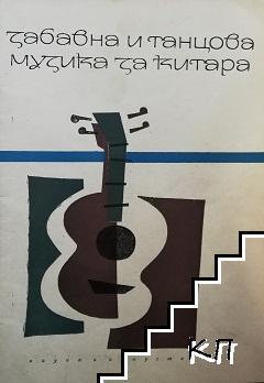 Забавна и танцова музика за китара
