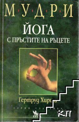 Мудри. Йога с пръстите на ръцете