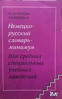 Немецко-русский словарь минимум