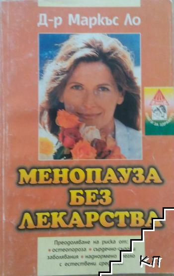 Менопауза без лекарства