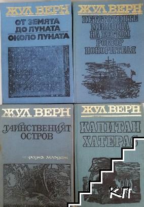 Жул Верн. Комплект от 4 книги