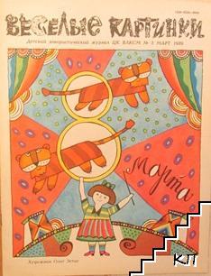 Весёлые картинки. Бр. 3 / 1989