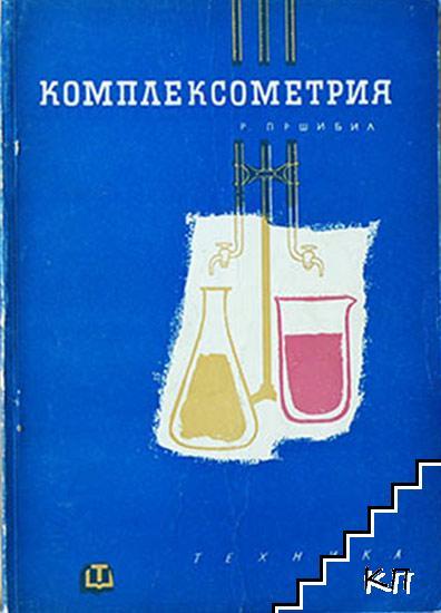 Комплексометрия. Част 3: Анализи на минерални суровини и произведения