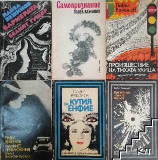 Павел Вежинов. Комплект 6 книги